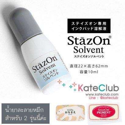น้ำยาทำละลายหมึก StazOn Solvent 10 ml (สำหรับรุ่น StazOn Pigment)