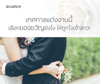อาวียองซ์ แนะนำของขวัญ เทศกาลแต่งงาน เทคนิค การเลือกของขวัญอย่างไรให้ถูกใจเจ้าสาว