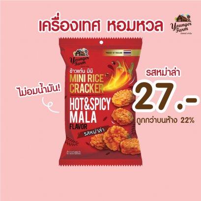 Mini Rice Cracker Hot&Spicy Mala flavor 60 g 1Bags ข้าวแต๋น มินิ รสหม่าล่า 60 กรัม 1 ซอง