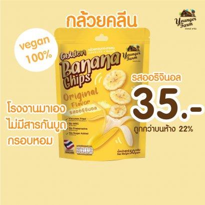 GOLDEN BANANA CHIPS ORIGINAL 45 G  กล้วยหอมทองกรอบ รสออริจินอล 45 กรัม