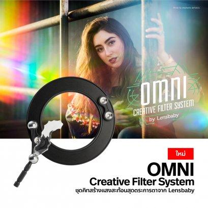 ชุดครีเอทีฟฟิลเตอร์ Lensbaby OMNI Creative Filter System