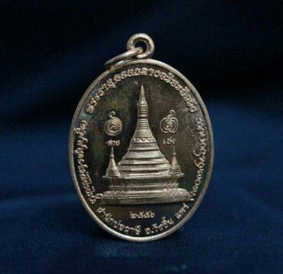 เหรียญที่ระลึกสร้างพระธาตุดอยกลางอริยะสัจจัง