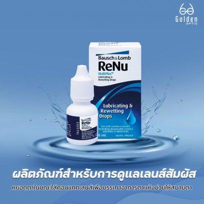 น้ำยาหยอดตา น้ำตาเทียม  Bausch & Lomb - ReNu Lubricating & Rewetting Drops