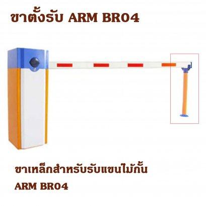 ขาตั้งรับ ARM BR04