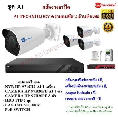 ชุดกล้องวงจรปิด Hiview ระบบ IP ความคมชัด 2.0 MP SET AI TECHNOLOGY