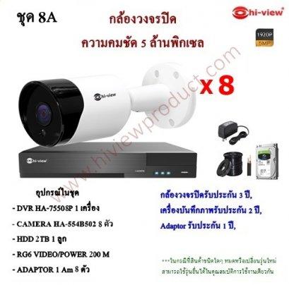 ชุดกล้องวงจรปิด Hiview ระบบ AHD ความคมชัด 5.0 MP SET 8A