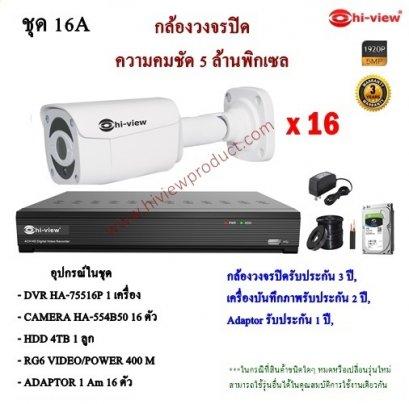 ชุดกล้องวงจรปิด Hiview ระบบ AHD ความคมชัด 5.0 MP SET 16A
