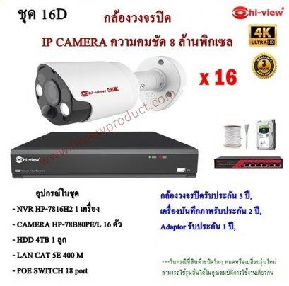 ชุดกล้องวงจรปิด Hiview IP CAMERA ความคมชัด 8.0 MP SET 16D