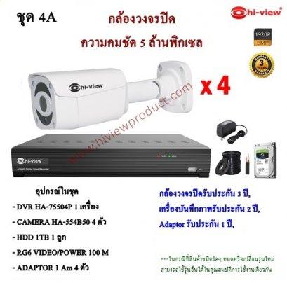ชุดกล้องวงจรปิด Hiview ระบบ AHD ความคมชัด 5.0 MP SET 4A