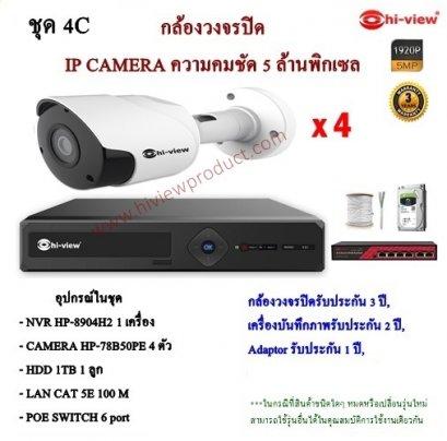 ชุดกล้องวงจรปิด Hiview IP CAMERA ความคมชัด 5.0 MP SET 4C