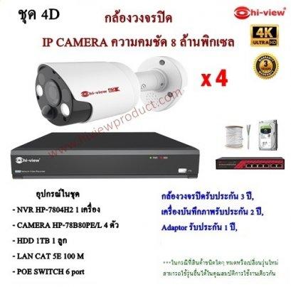 ชุดกล้องวงจรปิด Hiview IP CAMERA ความคมชัด 8.0 MP SET 4D