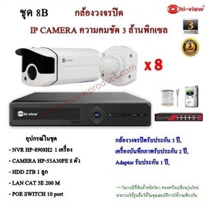 ชุดกล้องวงจรปิด Hiview IP CAMERA ความคมชัด 3.0 MP SET 8B