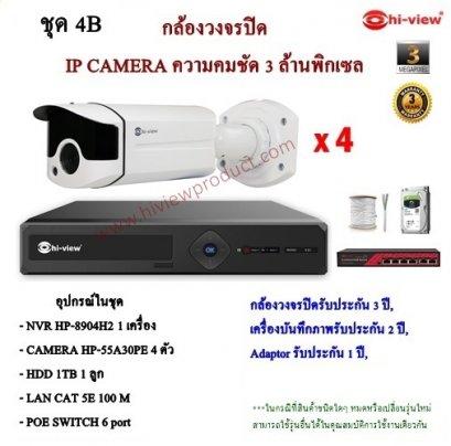 ชุดกล้องวงจรปิด Hiview IP CAMERA ความคมชัด 3.0 MP SET 4B
