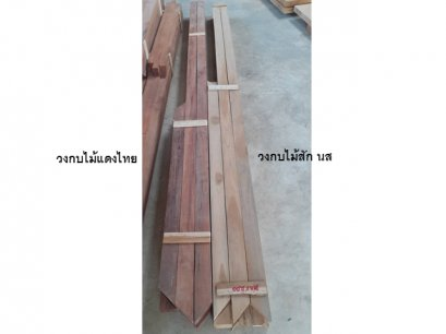 วงกบไม้สัก นส และ ไม้แดงไทย DD007