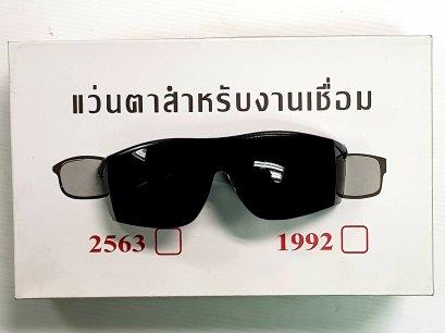 แว่นตาช่างเชื่อม