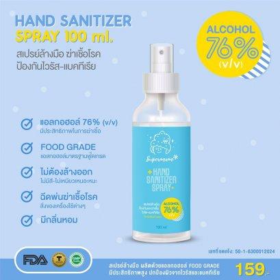 สเปรย์แอลกอฮอล์ 76% แบบน้ำ ขนาด 100 มล.