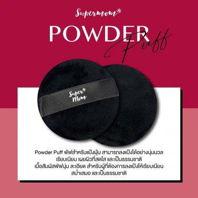 POWDER PUFF พัฟสีดำ 1 ชิ้น