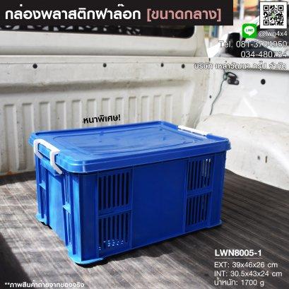 Plastic box  #LWN8005-1