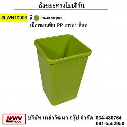 Trash #LWN10003