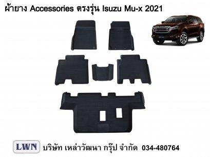 ผ้ายางปูพื้น Isuzu Mu-x 2021
