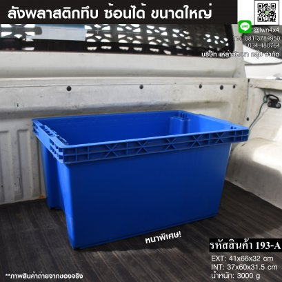 Plastic crate #193-A