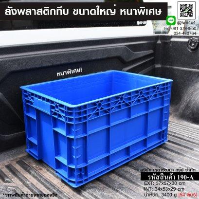 Plastic crate #190-A
