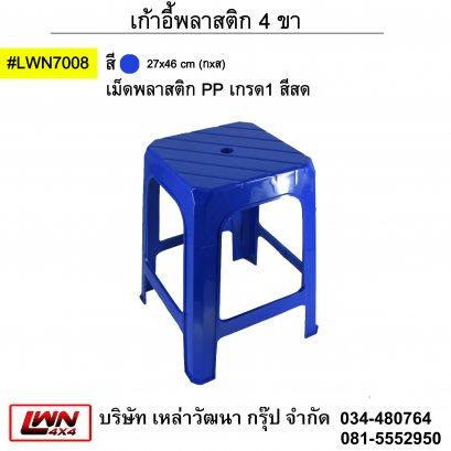 เก้าอี้4ขา #LWN7008