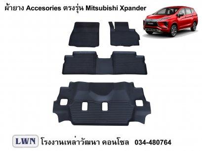 ผ้ายางปูพื้น Mitsubishi Xpander
