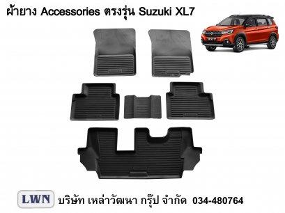 ผ้ายางปูพื้น Suzuki XL7