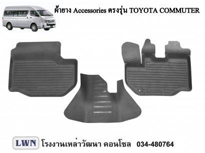 ผ้ายางปูพื้น Toyota Commuter
