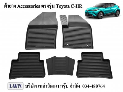 ผ้ายางปูพื้น Toyota C-HR