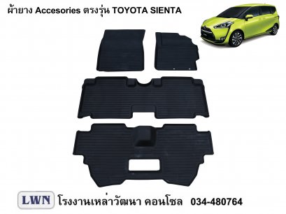 ACC-Toyota Sienta
