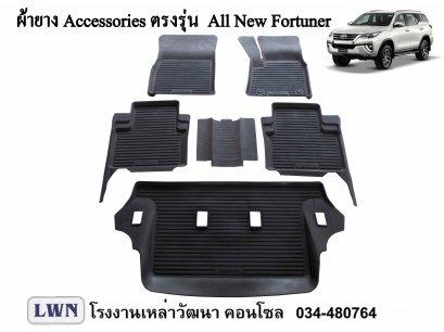 ผ้ายางปูพื้น Toyota New Fortuner