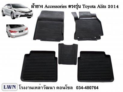 ผ้ายางปูพื้น Toyota Altis 2014-2016