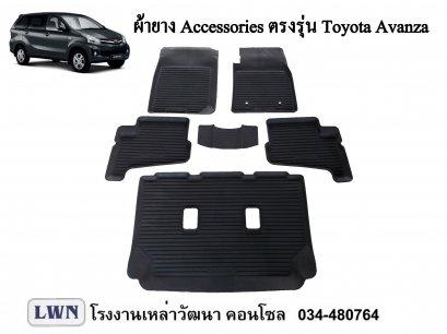 ผ้ายางปูพื้น Toyota Avanza