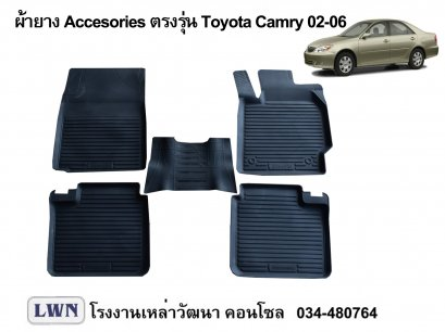 ผ้ายางปูพื้น Toyota Camry 2002-2006