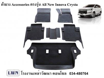 ผ้ายางปูพื้น Toyota Innova Crysta