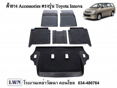 ผ้ายางปูพื้น Toyota Innova