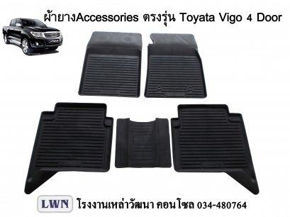 ผ้ายางปูพื้น Toyota Vigo 4ประตู