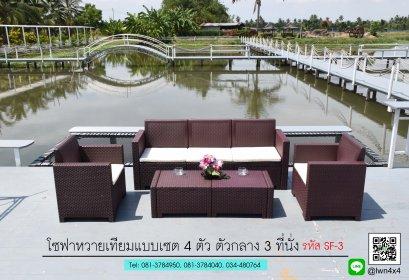 Plastic Rattan Sofa Set