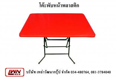 โต๊ะพับหน้าพลาสติก โต๊ะขายก๋วยเตี๋ยว