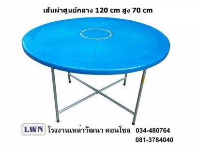 โต๊ะกลม โต๊ะจีน โต๊ะกินข้าว 120 CM #LWN6001-1