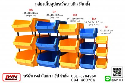 PT-02 Plastic Box with Legs