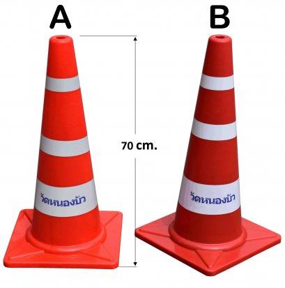 PT-04 Traffic Cone