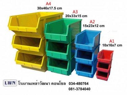PT-01 Plastic Box
