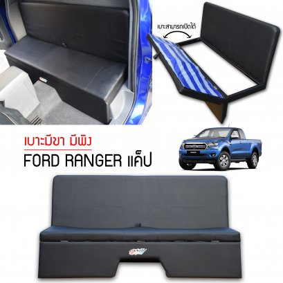 Smart Cab Seat for Ford Ranger 2012-2020 #2