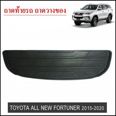 ถาดท้ายวางของ Toyota New Fortuner