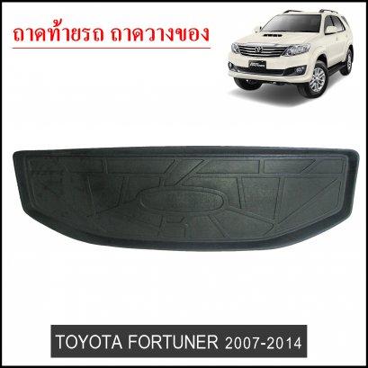 ถาดท้ายวางของ Toyota Fortuner