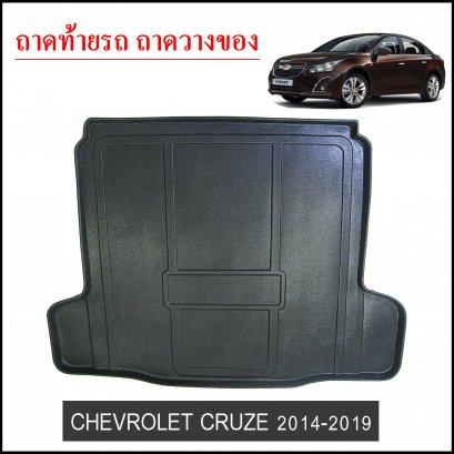 ถาดท้ายวางของ Chevrolet Cruze 2014-2019