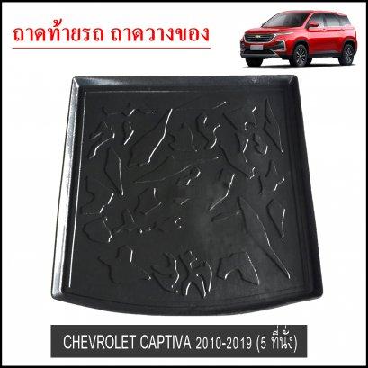 ถาดท้ายวางของ Chevrolet Captiva 5 ที่นั้ง